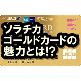 ソラチカゴールドカード ANA To Me CARD PASMO JCB GOLD