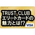 TRUST CLUBエリートカードってお得?プラチナマスターとの違いも!