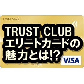TRUST CLUBエリートカード
