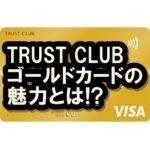 TRUST CLUBゴールドカードはメリットたくさん!旅行好き必見!