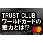 TRUST CLUBワールドカードの実力とは?ラウンジが使えて保険も充実!