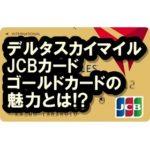 デルタスカイマイルJCBゴールドカードは最強!? 一般カードとの違いも!!