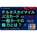 デルタスカイマイルJCB一般カードはメリットいっぱい!旅行好き必見!
