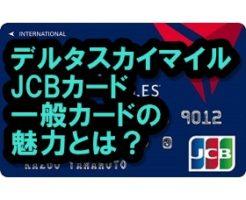 デルタスカイマイルJCBカード 一般カード