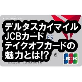 デルタスカイマイルJCB テイクオフカード