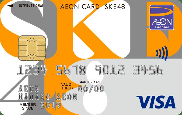 イオンカード SKE48