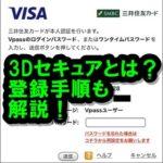 3Dセキュアとは?その登録手順をカードごとに解説!【本人認証サービス】