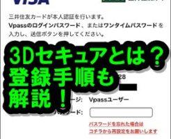 3Dセキュア 本人認証サービスー