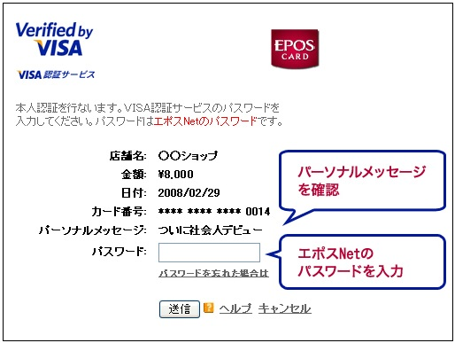エポスカード 3dセキュア