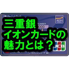 三重銀イオンカード