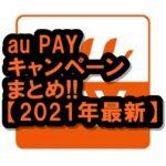 au PAYキャンペーンまとめ!! お得好き必見!!【2021年最新版】