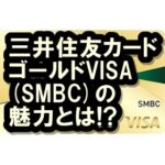三井住友カードゴールドVISA(SMBC)はメリットいっぱい!ゴールドとの違いも!