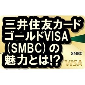 三井住友カードゴールドVISA(SMBC)