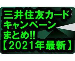 三井住友カード キャンペーン