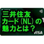 三井住友カード(NL)の実力とは?一般カードとの違いも検証!