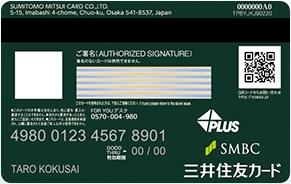 三井住友カード 裏面