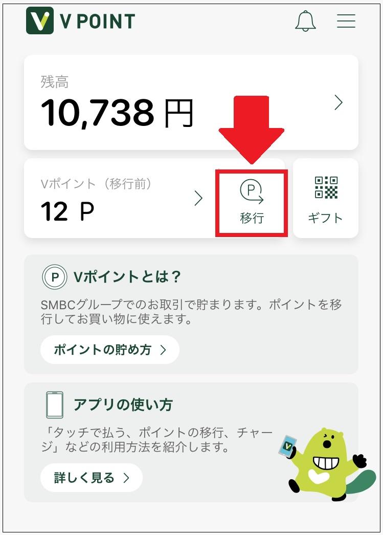 vpointアプリ チャージ