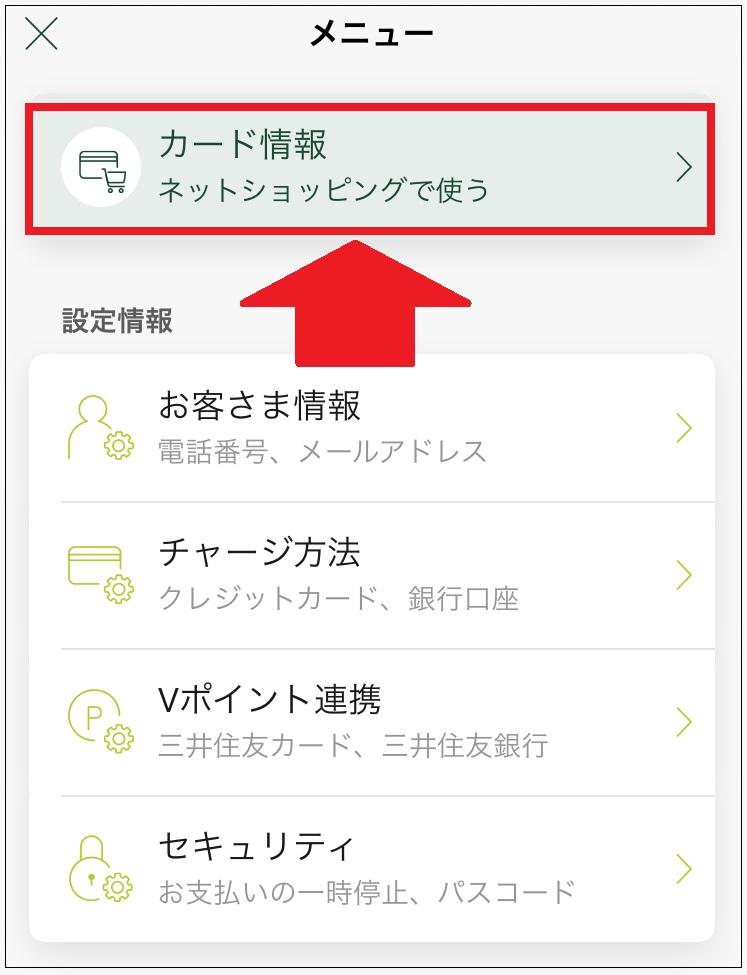 vポイントアプリ カード情報