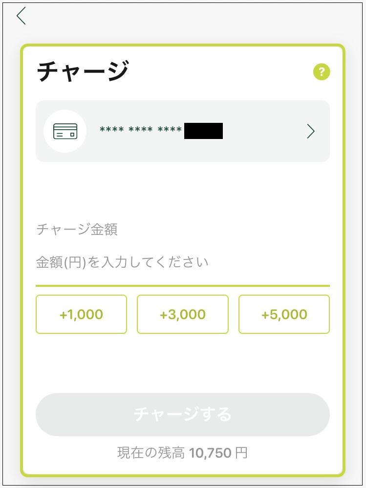 vポイントアプリ チャージ