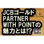 JCBゴールド PARTNER WITH POINTの実力とは?Amazonユーザー必見!