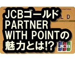 JCBゴールド/PARTNER WITH POINT