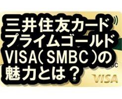三井住友カードプライムゴールドVISA(SMBC)