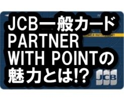 JCBカード PARTNER WITH POINT