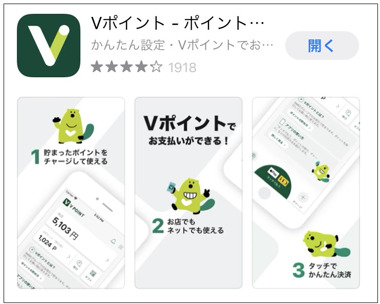 vポイントアプリ ダウンロード