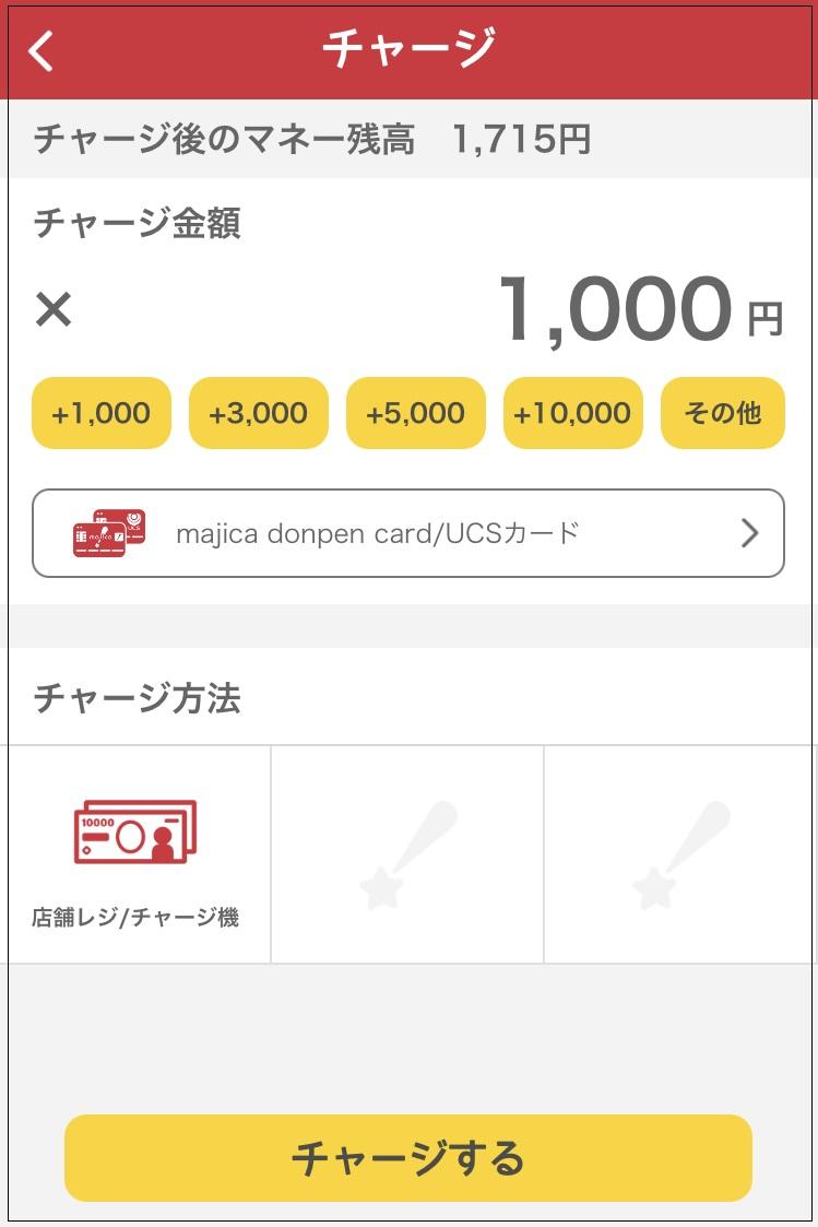 majicaアプリ チャージ