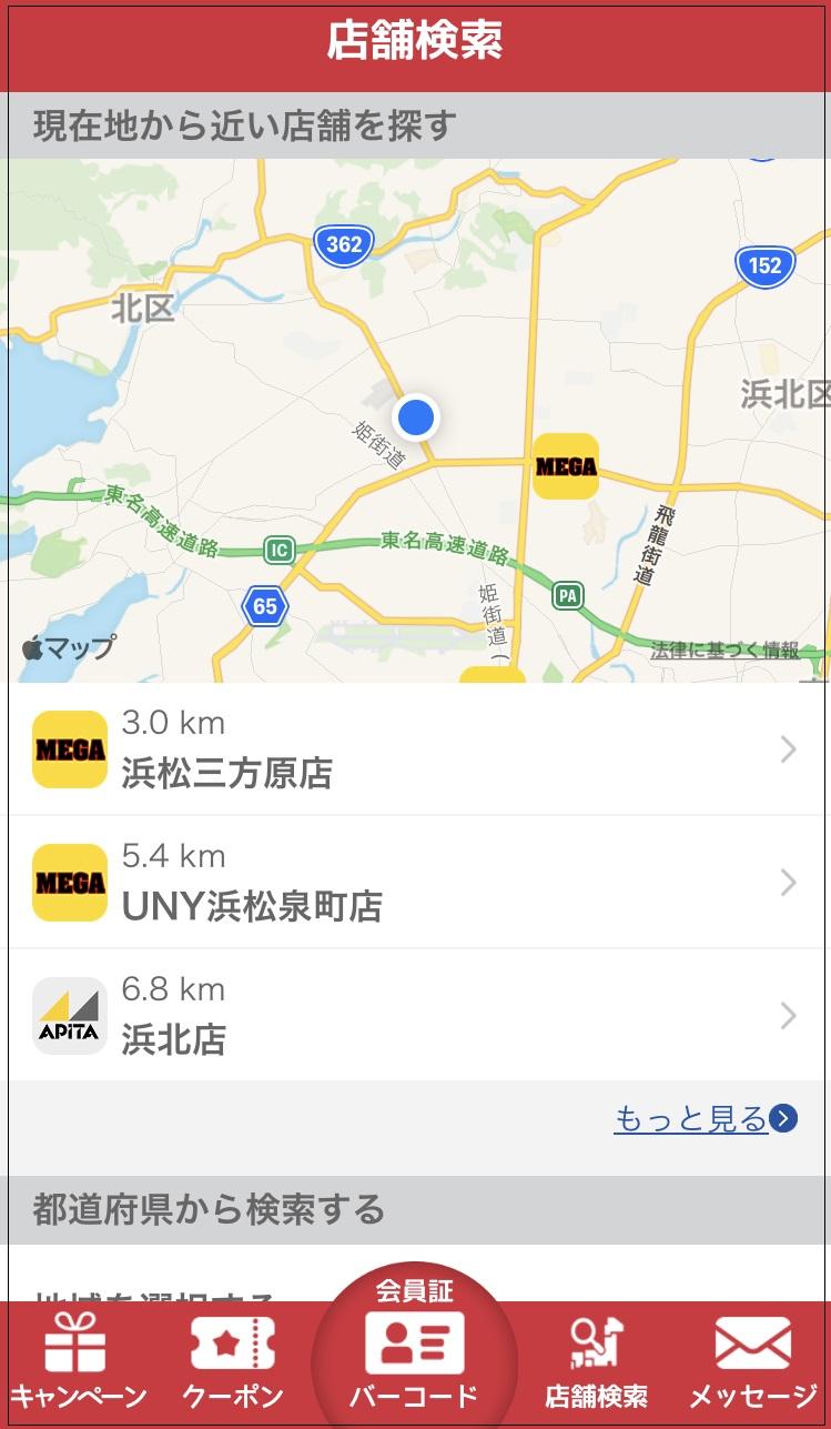 majicaアプリ 店舗検索