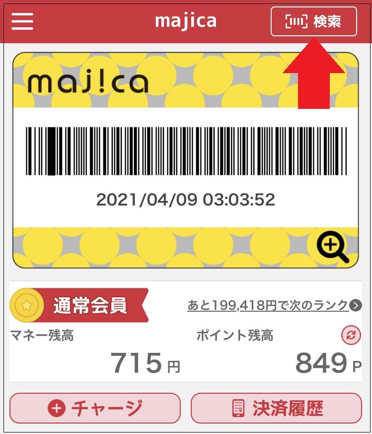 マジカアプリ