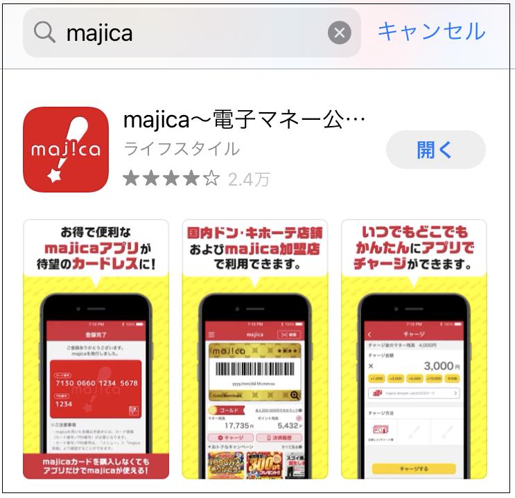 majicaアプリ
