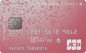 JCB カード W plus L