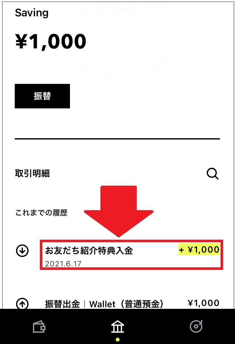 みんなの銀行 1000円