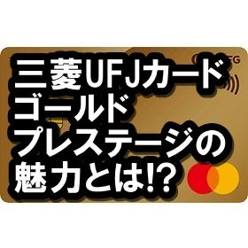 三菱UFJカード ゴールドプレステージ