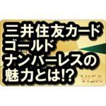 三井住友カードゴールド(NL)の実力とは?年会費無料って本当?ラウンジや保険も充実!