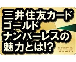 三井住友カードゴールド(NL)