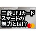 三菱UFJカードスマートのメリットは?年会費実質無料のお得なクレカ!