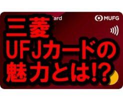 三菱UFJカード