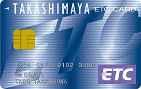 タカシマヤETCカード