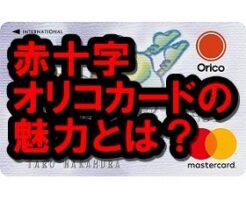 赤十字オリコカード
