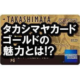 タカシマヤカード ゴールド