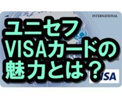 ユニセフ VISAカード
