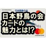 日本野鳥の会カードのメリットって?寄付ができちゃう素敵なクレカ!