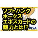 福岡ソフトバンクホークスエポスカードの実力とは?特典いっぱいでお得だよ!
