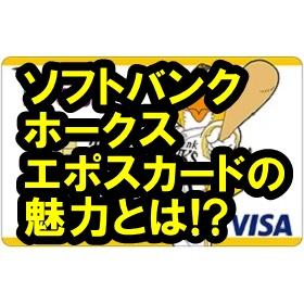 福岡ソフトバンクホークスエポスカード
