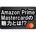 Amazon Prime Mastercardは高還元率クレカ!年会費も無料でお得だよ!