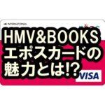 HMV&BOOKSエポスカードの魅力って?特典いっぱいでお得なクレカ!